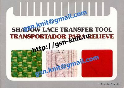 Shadow Lace transfer tool, крабик